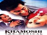 Khamoshi (1996)