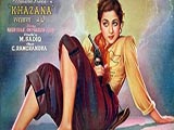 Khazana (1951)
