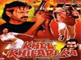 Khel Khiladi Ka (1996)