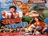 Khoon Aur Paani (1981)