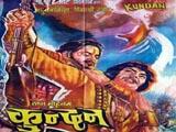 Kundan (1972)