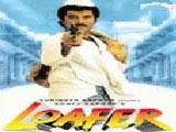 Loafer (1996)