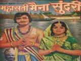 Mahasati Maina Sundari (1979)