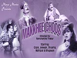 Makkhee Choos (1956)