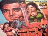 Man Ki Ankhen (1970)
