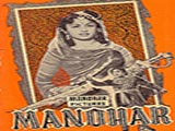 Manohar (1954)