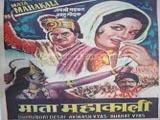Mata Mahakali (1968)