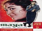 Maya (1961)