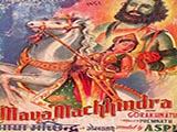 Maya Machhindar (1951)