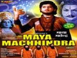 Maya Machhindar (1975)