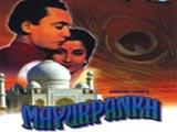 Mayur Pankh (1954)