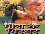 Meera Ke Girdhar (1993)