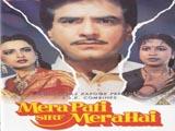 Aaiye Farmaiye Lyrics - Mera Pati Sirf Mera Hai