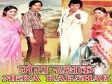 Mera Rakshak (1978)