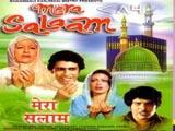 Mera Salaam (1980)