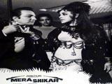 Mera Shikar (1973)