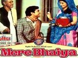 Mere Bhaiya (1972)