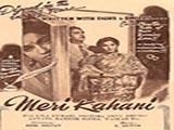 Meri Kahani (1948)
