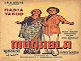Muqabala (1942)