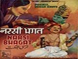 Narasi Bhagat (1940)