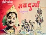 Nav Durga (1953)