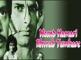 Neend Humari Khwab Tumhare (1966)