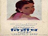 Nirdosh (1941)