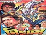 Nishan (1983)