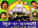 Noor-e-ilahi (1976)