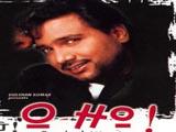 O Ho (Album)