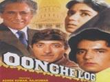 Oonche Log (1965)