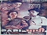 Paapi (1943)