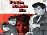 Pagla Kahin Ka (1970)