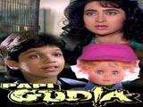 Papi Gudia (1998)