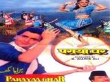 Parayaa Ghar (1989)