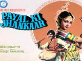 Payal Ki Jhankaar (1980)