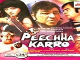 Peechha Karo (1986)