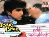 Pehli Mohabbat (1993)