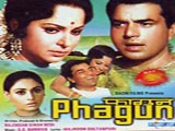 Phagun (1973) ~ Romantic Drama ~ Hindi
