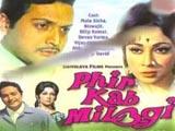 Phir Kab Milogi (1974)