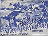 Prithvi Vallabh (1943)