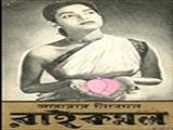 Pujarin (1936)