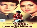 Pyar Jhukta Nahin (1985)