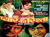Pyar Ka Rishta (1973)