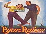 Pyar ki Rahen (1959)