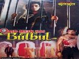 Qaid Mein Hai Bulbul (1992)