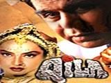 Qila (1998)