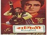 Raagini (1958)