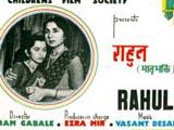 Rahul (1964)