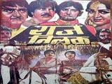 Raj Tilak (1958)